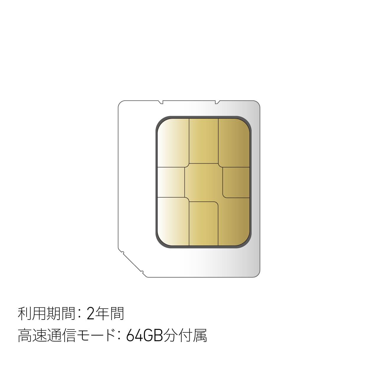 VAIOオリジナル LTEデータ通信SIM 手間なし2年間プラン