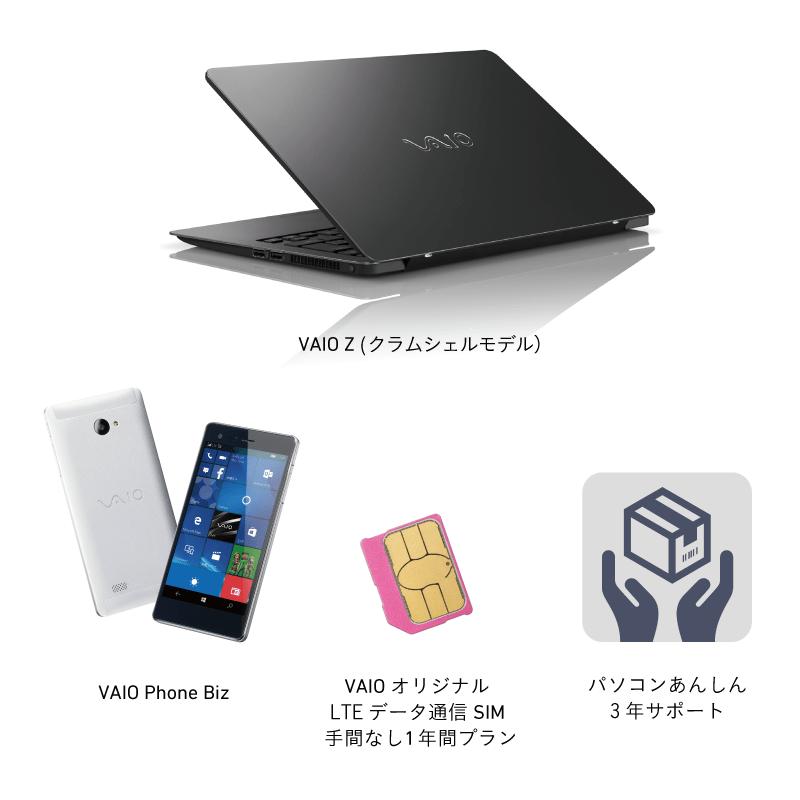 【VAIOストア限定】VAIO Z クラムシェルモデル モバイルパッケージ