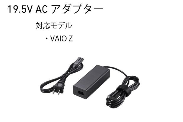 19.5V ACアダプター VJ8AC19V73