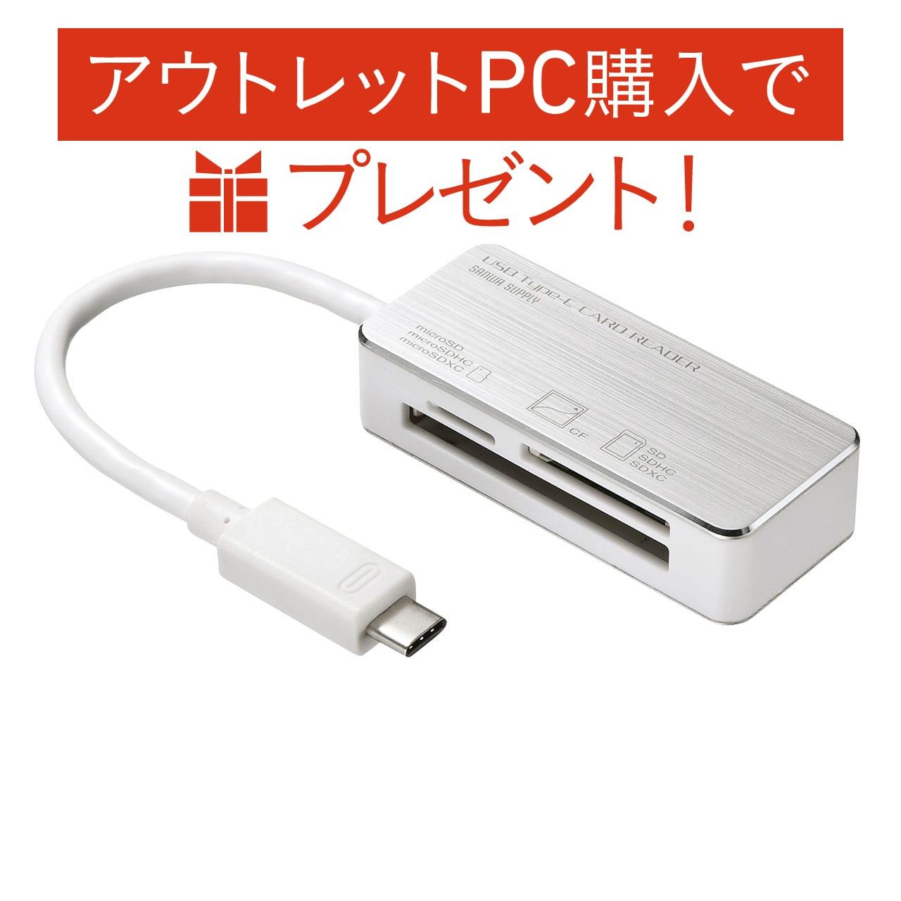 USB Type-C専用 カードリーダー