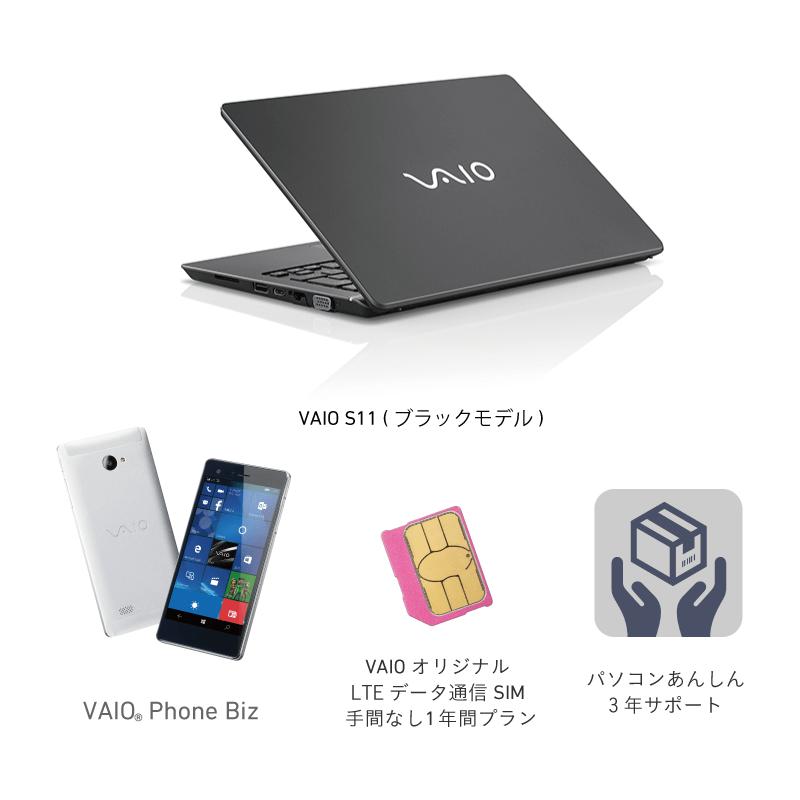 【VAIOストア限定】ハッピーバッグ S11 ブラックモデル セット