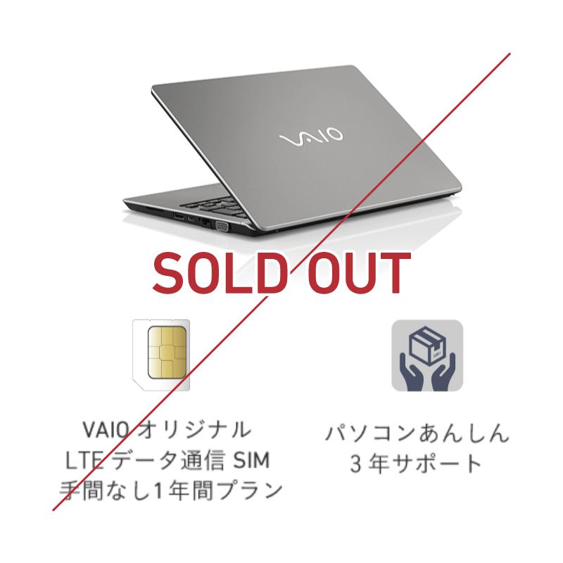 【VAIOストア限定】ハッピーバッグ S11 シルバーモデル セット
