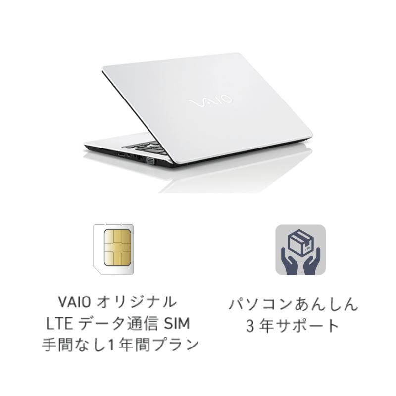 【VAIOストア限定】ハッピーバッグ S11 ホワイトモデル セット