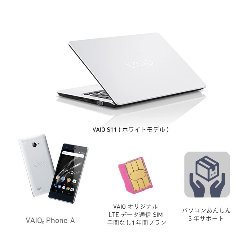 【VAIOストア限定】サマーハッピーバッグ S11 ホワイトモデル セット
