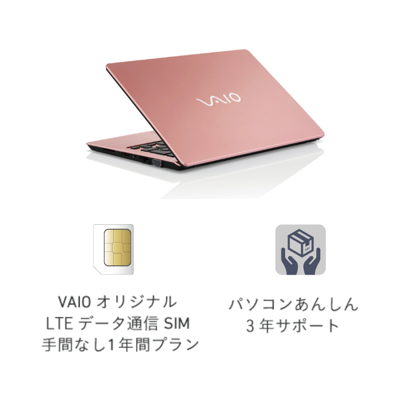 【VAIOストア限定】ハッピーバッグ S11 ピンクモデル セット