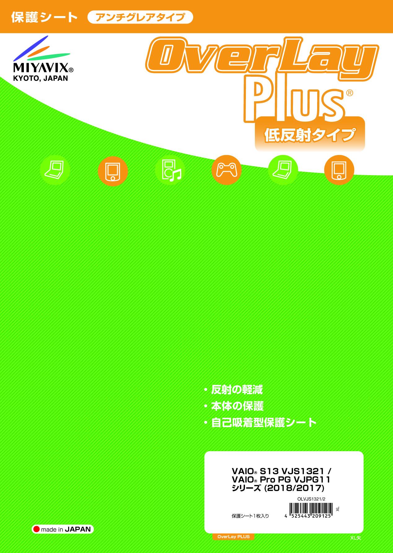 OverLay Plus for VAIO S13 VJS1321 / VAIO Pro PG VJPG11 シリーズ