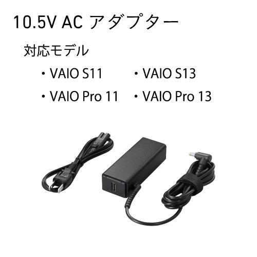 10.5V ACアダプター VJ8AC10V9