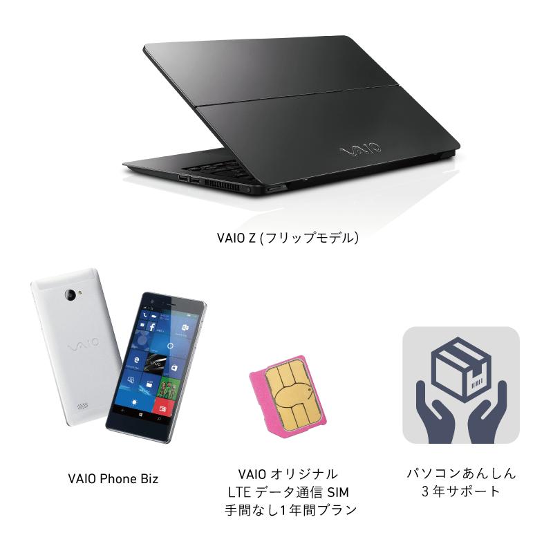 【VAIOストア限定】VAIO Z フリップモデル モバイルパッケージ
